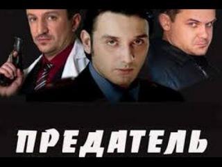 предатель 5,6,7,8 серии (12) криминал,боевик