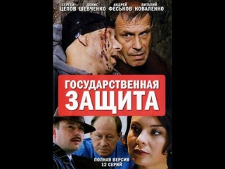 Сериал Государственная защита (Фильм 8 Ложное движение) Боевик, детектив, криминал