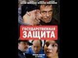 Сериал Государственная защита Фильм 3 Человеческий фактор Боевик, детектив, кр ...