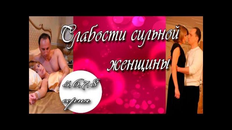 Слабости Сильной Женщины 5 6 7 8 серия Мелодрама Все серии