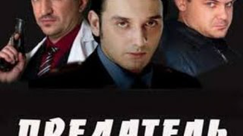 предатель 1 2 3 4 серии 12 Россия 2012 криминал боевик
