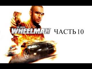 Прохождение Vin Diesel Wheelman. Часть 10.