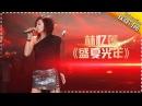 林忆莲《盛夏光年》嗨唱五月天 《歌手2017》第6期 单曲The Singer 我是歌手官方 3905