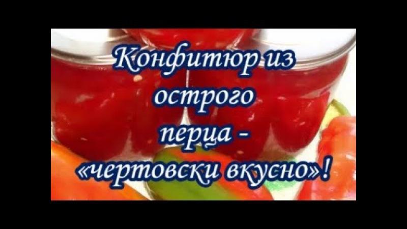 Чертовски Вкусно Конфитюр из острого перца на зиму Confiture of hot pepper Devilishly Tasty