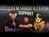 Новый герой в Dota 2 - Support