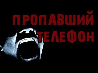 Страшные истории на ночь: Пропавший телефон