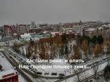 Томская песня на музыку Раймонда Паулса