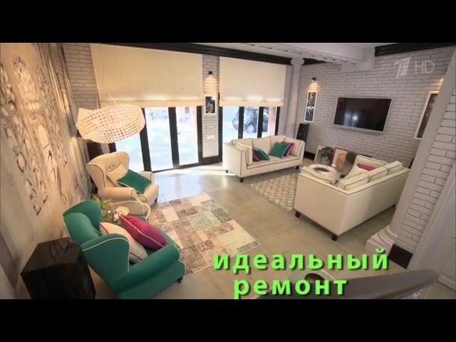 ИДЕАЛЬНЫЙ РЕМОНТ: Зоя Зелинская - 05.03.2016. Ремонт для пани Терезы