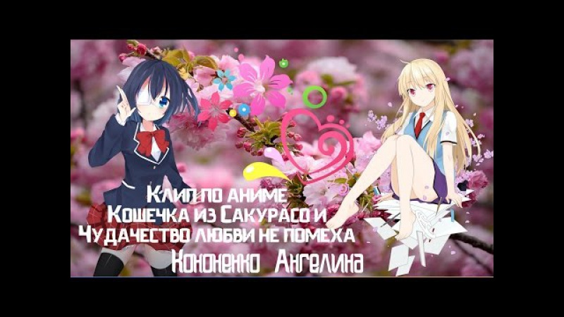 Клип аниме Чумачечая весна Всех с началом весны