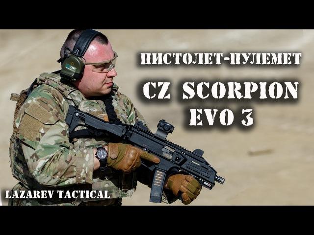 Супер пистолет-пулемет CZ Scorpion Evo 3!