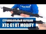 ОБЗОР. Страйкбольный карабин XTC-G1 AEG от Modify