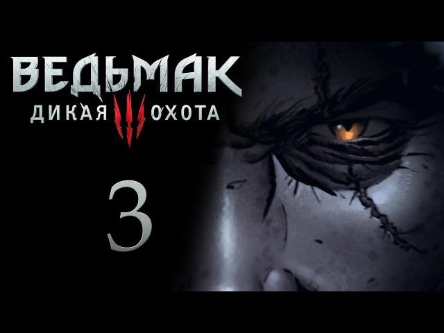 Ведьмак 3 прохождение игры на русском - Игра с огнём [3]