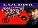 БЕССЛАВНЫЙ УБЛЮДОК 2017 Боевики смотреть онлайн Русские боевики фильмы новинки