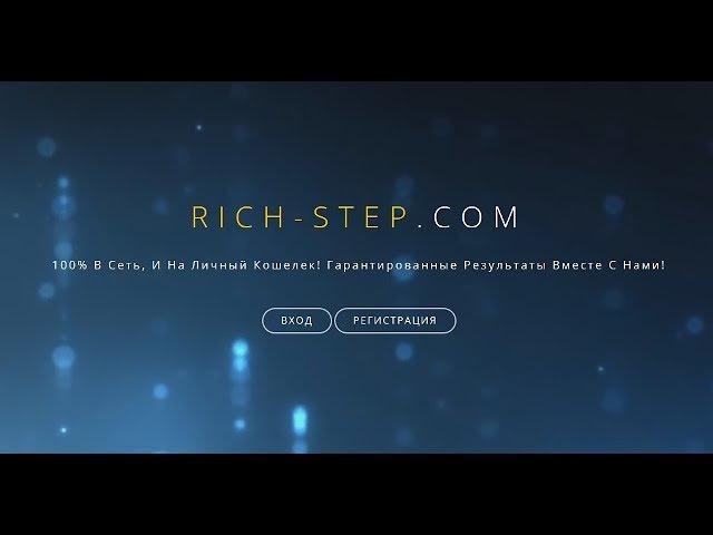 Рич Степ (Rich Step. Откуда деньги?) И что вы на это скажете?