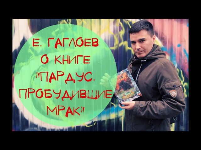 Пардус Пробудившие мрак Евгений Гаглоев о книге