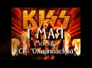 Kiss - Creatures of the Night (Moscow teaser 1 may 2017)