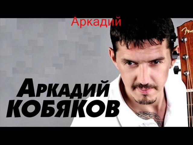 Биография Аркадия Кобякова, сколько лет, личная жизнь, фото, песни