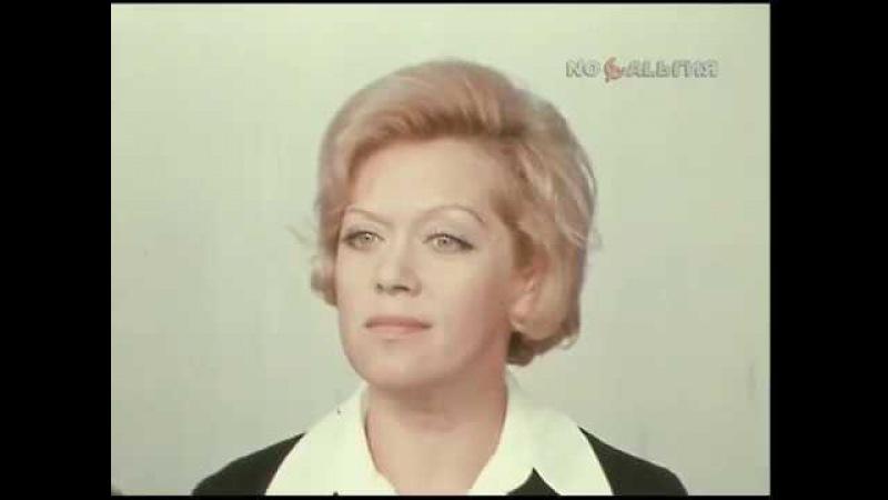 КОВАЛЕВА ИЗ ПРОВИНЦИИ 1975г (2-я часть) Спектакль театра им. Ленсовета. Алиса Фрейндлих
