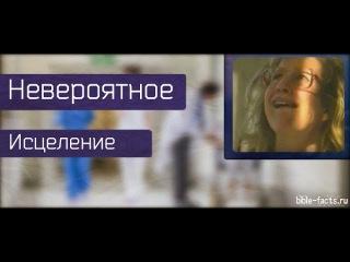 Это стало шоком для врачей | Господь исцелил парализованную женщину.