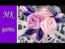 Цветы из атласных лент своими руками / Канзаши Мастер Класс