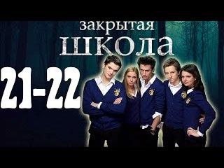 Закрытая школа 21-22 серии, 2 сезон (мистический сериал)