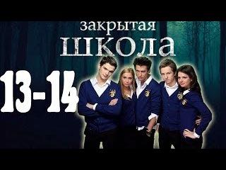 Закрытая школа 13-14 серии, 1 сезон (мистический сериал)