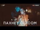 Natan - Пахнет сексом (18 ) (премьера клипа, 2017)