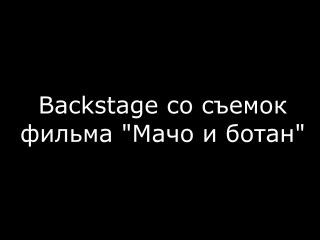 Backstage со съемок фильма Мачо и ботан