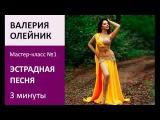 Мастер-класс по эстрадной песне (восточные танцы) от Валерии Олейник