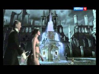 Мастер и Маргарита - Бал Сатаны.