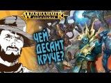 FFH Играем Age of Sigmar Kharadron Overlords vs Stormcast Eternals 1000 pts
