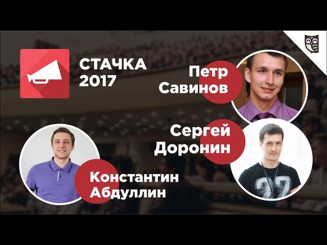 IT-конференция Стачка 2017 – Советы по SEO и продвижению бизнеса в интервью от участ ...