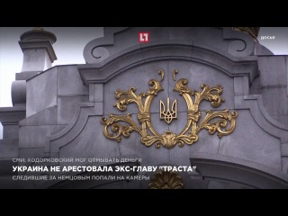 "Украина не арестовала экс главу ""Траста"""