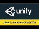 Unity Урок 3 Физика объектов