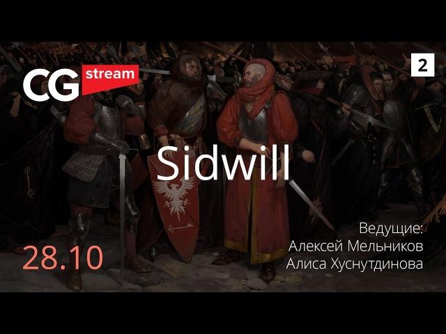 РЕНДЕР КАРТИНКИ. Ответы на вопросы. CG Stream. Sidwill . Часть 2