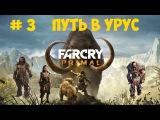 Far Cry Primal Прохождение 3 ► Начало ► Путь в Урус ►По следам Винджа
