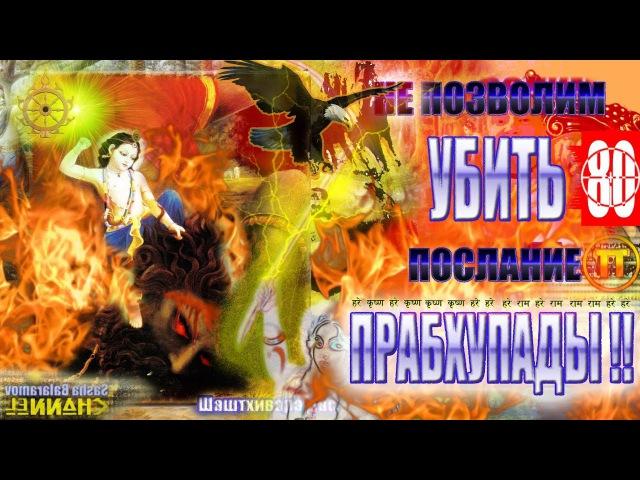 Пример насаждения анти-послания Прабхупады, т.н. последователями Прабхупады 80 lev...