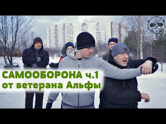 Самооборона от ветерана группы Альфа Часть 1 • Игорь Шевчука ❄Субботняя Практика