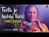 Toota Jo Kabhi Taara - Female Version Sumedha Karmahe Specials by Zee Music Co.