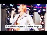 INTERVIEW Певица и видеоблогер Даша АвгустEuropa Plus Live 12
