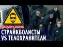 Страйкболисты против телохранителей   CRASH ZONE   Airsoft players vs bodyguards