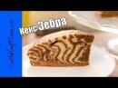 КЕКС ЗЕБРА шоколодно ванильный кекс простой и вкусный десерт легкий рецепт вкусная выпечка