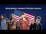 Иностранцы слушают Русскую музыку #7 (МС Хованский, L'one, Тимати)