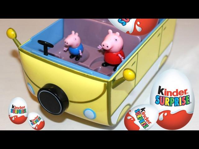 Свинка Пеппа все серии подряд. Мультики для малышей. Киндер Сюрприз.