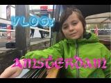 Влог из Амстердама!(1)Самый страшный в мире аттракцион! Моя мама - Баба Яга