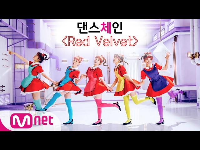 [엠넷아이] 댄스체인(DANCE CHAIN) - EP.3 레드벨벳 편(Red Velvet)