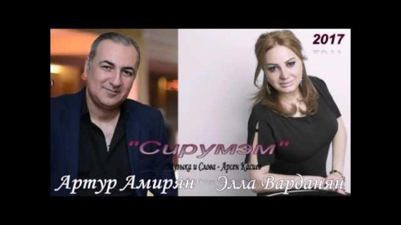 Артур Амирян и Элла Варданян