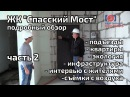 Обзор ЖК Спасский Мост. Часть 2 - подъезды, квартиры, инфраструктура, интервью. Квартирный Контроль