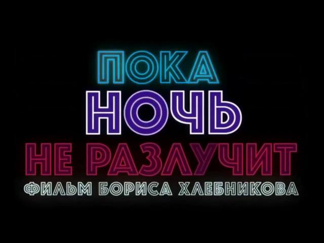 Пока ночь не разлучит 2012 HD