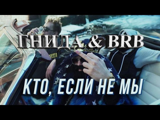 МС ГНИДА BIG RUSSIAN BOSS - Кто, если не Мы